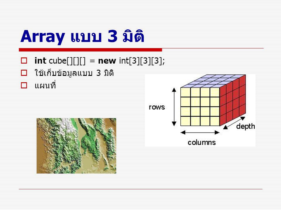 Array แบบ 3 มิติ int cube[][][] = new int[3][3][3];